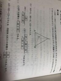 高校数学 数ⅠA 三角形の性質 DHがどうしても答えと合いません。 DHの解説お願いします。