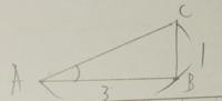 この三角形のsinAとcosAを教えてください。 ついでに角Bが90°の直角三角形です。   ほんとは簡単に求められるはずなのですが、何を間違えてるのかいくらやってもきれいな(?)答えがでないです