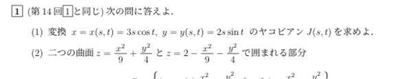 (1)を教えて下さい!大学数学の問題です!
