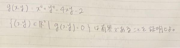 関数が有界であることはどうやって示せばよいのでしょうか。 以下の問題がわかりません。教えていただければ幸いです。