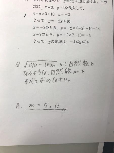 中学数学についてです! 下の画像の問題の解説をして頂きたいのですが、どなたか教えて頂けませんか?? 下には回答も載せてあります! お願いします。。