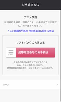 アニメ放題でYahoo!JAPAN IDで登録したくて公式サイトで登録しようとしたんですが、SoftBankしかありません。 Yahoo!JAPAN IDでは登録できないのでしょうか? アニメ放題のアプリではログイン画面にYahoo!JAPAN ...