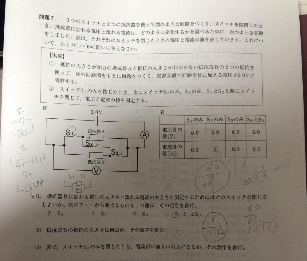 中3理科 電気 についてです。(1)〜(3)の詳しい解説をお願いします。