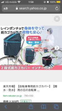 自転車通勤について。  男が(画像のような)自転車の防水カバーをして自転車通勤してたら恥ずかしいですか?目立ちますか? 就活生なんですが、ビジネスバッグをカッパの中では背負って…っていうのはリュックじゃないから無理なので、自転車の防水カバー使用を考えています。