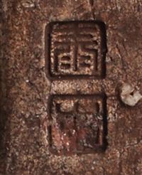 漢字や刻印に強い方。 何と書いてあると想像しますか?