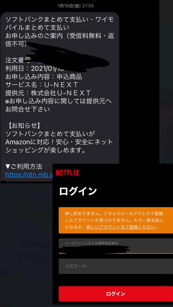 Netflixを無料体験しようと思い加入したんですけど、ログインができない状態です。 早めに解約
