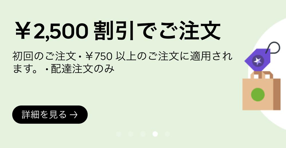 UberEATSで初回限定で2500円割引きのクーポンが出ていたのですが、どうやって使えばいいのでしょうか?