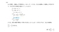 連立方程式を解くだけだと思うのですが,マーカーを引いた式がどこから出てくるのかが全くわかりません 解説お願いします  1つ前の問題で α+β=k ということが分かっています  高校数学 数学 数II