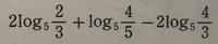 logの問題途中式も含めて教えて頂けるとありがたいです、、。