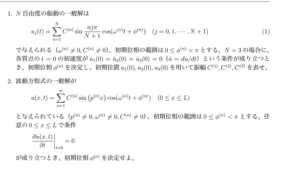 物理波動方程式の問題です 詳細な過程お願いします。 助けてください!! よろしくお願いいたします。