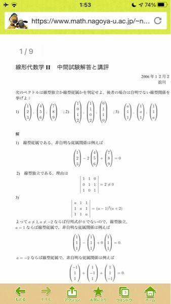 画像の(2)の下の成分は行列式のところでなぜ消えてるんですか?