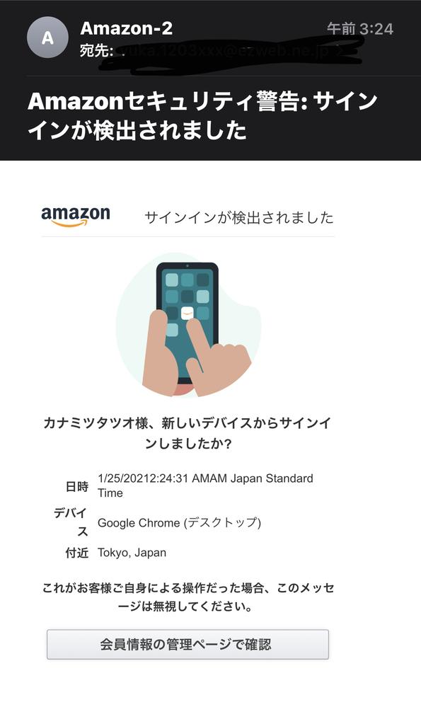 Amazonからメールで届いたんですが、これは迷惑メールですか?? それとも本当にサインインさ...