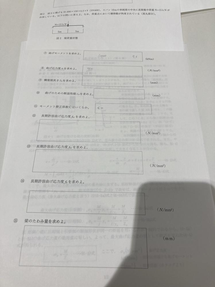 この構造の計算問題がさっぱり分かりません。 ヒントください