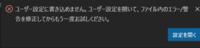 VSCodeでズームアウト、拡大が出来ません。 VSCodeにPHPで記述をしています。 記述が長くなったので全体が見えるようにズームアウト(縮小)をしようとしました。  ctrl (+) - (マイナス)を押したり、メニューの「表示→外観→ズームアウト」を選択すると、添付画像のように 「ユーザー設定に書き込めません。ユーザー設定を開いて、ファイル内のエラー/警告を修正してからもう一度お試し...