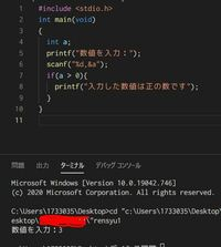 C言語でscanfを使ってプログラムを実行しました。 しかし、数値を入力してもscanfよりその後のプログラムが実行されません。 数値を入力してEnterを押してもプログラムが終了してしまいます。 どのようにすれば、改善されますか?よろしくお願いいたします。  ソースは添付画像の内容になります。