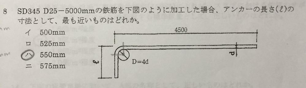 鉄筋施行/組立作業の2級の問題で、答えの解き方が分かりません。教えていただきたいです。