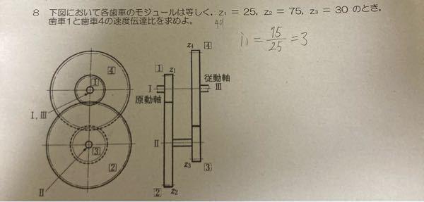 速度伝達比の計算を教えてください。