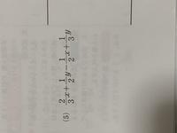 この解き方の解説を教えて欲しいです 私が答えを出すと、6分の1x+6分の6になってしまいます。この問題の答えは6分の1x+6分の5yです。 お願いします。