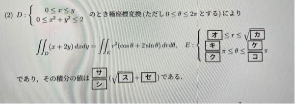 この重積分の問題わかる方いますか?至急お願いします