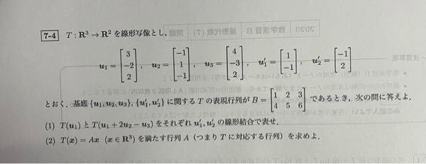 線形代数の問題です、解答よろしくお願い致します。