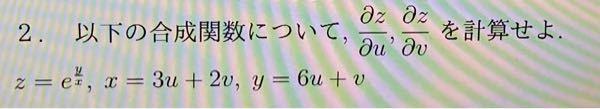 大学数学です。 この問題の解き方を教えてください
