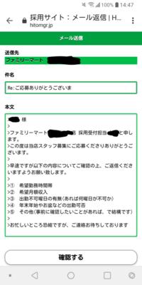 ファミリーマートのアルバイトを応募したのですが、このメールの正しい返信の仕方がわかりません… 正しいやり方を教えてください
