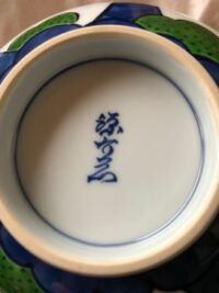 古い漢字(毛筆?)が読めずに困っています。詳しい方いましたら教えて下さい。m(__)m
