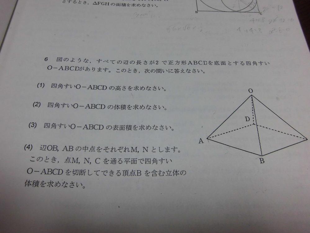 中3数学の立体図形でわからない問題があります (1)~(4)まで 全て解説お願いします