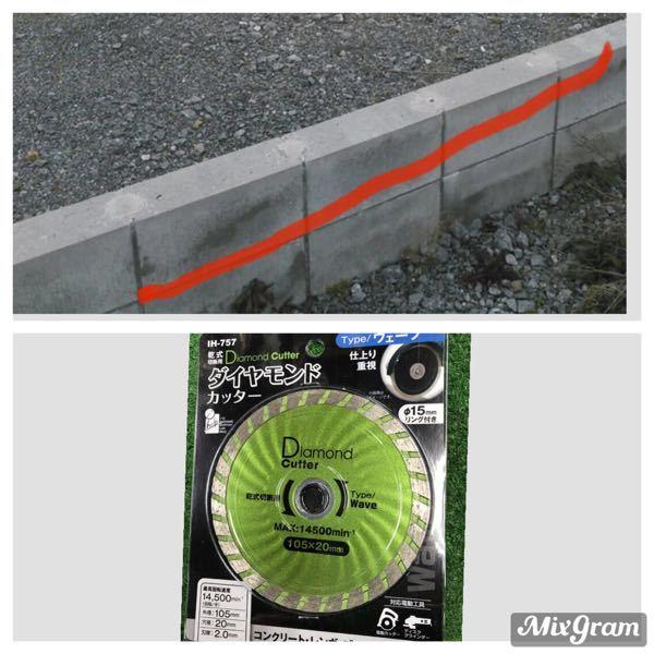 全くの素人なのですが… ブロック塀が邪魔でカットをしたいのですが、ディスクグラインダーを使ってこの刃でな写真のように少し斜めにカットできますか? 斜めが難しいなら真っ直ぐでも大丈夫です。 8メー...
