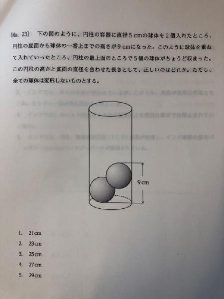 底面の直径が求められません。 できれば図などを用いたわかりやすい解説をお願い致します。