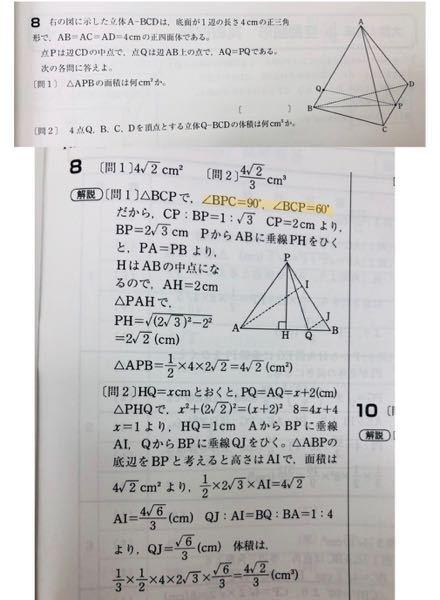 空間図形の問題です。 (2)の立体Q-BCDがどんな形になるのかイメージ出来ません。 数学苦手です。 よろしくお願い致します。