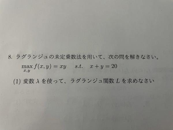 ラグランジュ未定乗数法の問題です。教えてください。お願いします。
