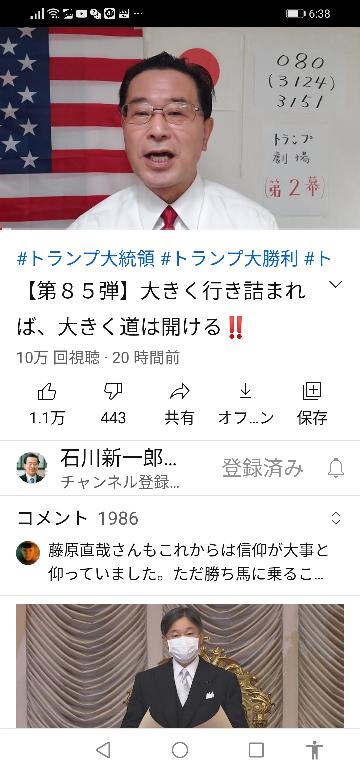1月31日に緊急放送が流れると石川新一郎が言ってますが事実なんですか?全米で緊急放送流れてトランプ