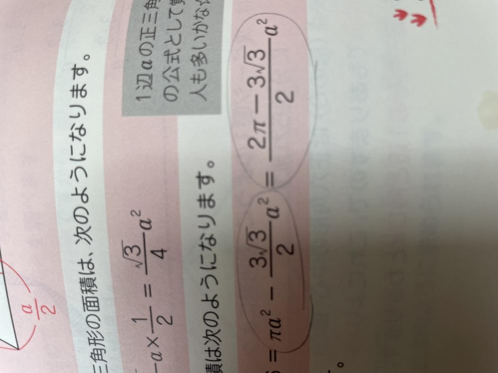 まるしたところの数式が理解できません。2πの2はどこからきたのでしょうか。