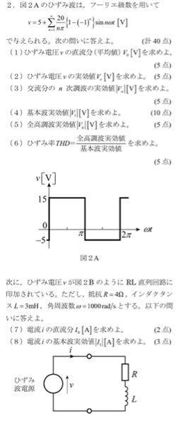 大学のフーリエ級数と電気回路の融合問題です。わかる方途中式も含めよろしくお願いします。
