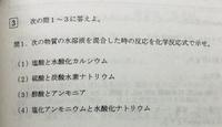 化学基礎の化学反応式の問題です。 (③)と(④)を教えて欲しいです。