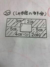 小学生の算数の問題ですが、斜線部の面積を求めないといけませんが式と答えわかりますか?