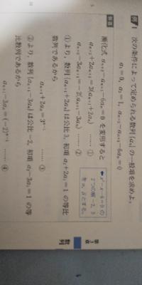 三項間の漸化式なんですが、なぜ「①より」のとこから数列{an+1+2an}だけが抜粋されて、その数列の公比が3となるんですか?
