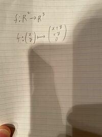 線形代数、線形写像かどうか調べる問題について この写像fは線形写像かどうかを調べたいのですが、やり方がわかりません。 f(x+y)=f(x)+f(y) f(kx)=kf(x) を満たせばいいというのは分かるのですが、どのようにそ...