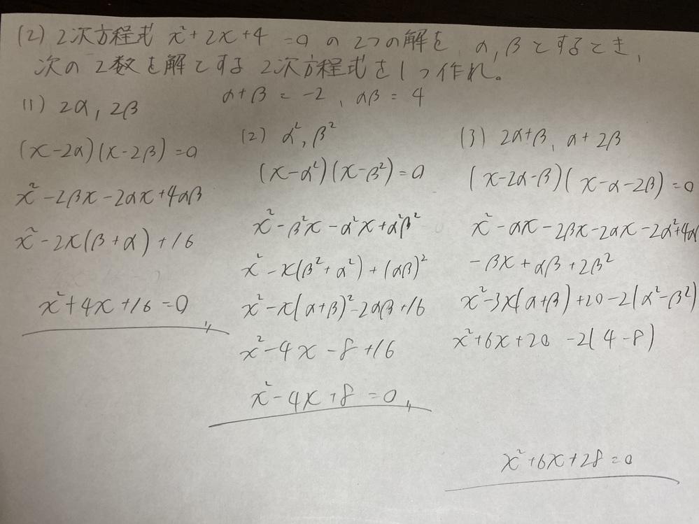 数ニの解と係数の関係の問題です。解いてみたのですが、解き方、答えは合っていますか? (3)の問題です。
