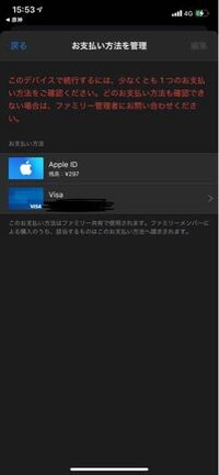 iTunesで課金しようとしても課金ができません。 iTunesの残高は足りているはずなのですが。 これはVISAのセキュリティコードを確認、てやつをすればiTunesでも課金できますかね?