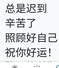 """日本語→中国語翻訳が出来る方 教えてください。 """"いつも遅くまで仕事大変ですね。 体に気を付けてがんばってね """" をスマホで翻訳したらつぎのがぞうのように出てきました。 これで通じるんでしょうか?"""