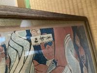 浮世絵で、松○筆と書いてありますが、 松の次の文字がわかる方、教えていただきたいです。