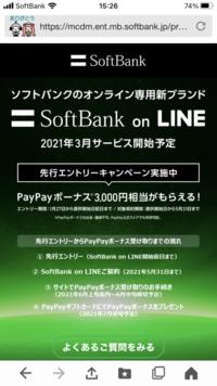 softbankの格安プランの件 softbank ライン オンラインの2980円のプランにしたいのですが、添付画像のページでアドレスと電話番号入れただけで、プラン変更できたということになりますか?  ちなみに、今までso...
