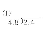 小数点の割り算の筆算なのですが、この問題が分かりません。答えを見てもどうしてそうなるのかが理解できません。 どうしたらできますか?