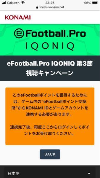 ウイイレアプリ2021 写真に書いてある「e Footballポイント交換所」とはどこから入れ...