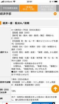 香川大学経済学部の入試科目について教えてください。 調べると地歴・公民・理科から2科目と書いてあったので、政経と生物基礎・化学基礎を選択しようと思っていましたが、3科目と言っている方がいるのを見かけました。  私の読み取り方が間違っているのでしょうか?また、もし香大の経済学部を受験した方がいらっしゃれば、参考程度に何を選択したのか教えてください、、