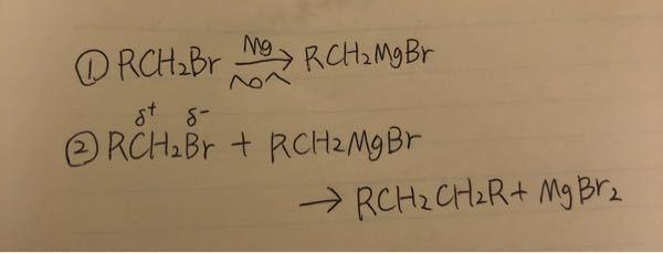 有機化学のグリニャール試薬調整の原理に関する問題です。 ①のような反応を考えた時、反応①の生成物は、同時に起こると考えられる②の反応によって、収集することは不可能に思えるが実際はそうではない。なぜなのか説明しろ。 答えと解説を教えてください。