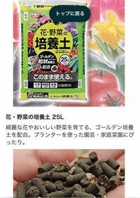 花や野菜をプランターで育てる土は これで大丈夫ですか?  よろしくお願いします。