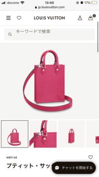 ヴィトンのバッグで迷っています。 ピンク色に一目惚れしましたが、飽きそうでもあるし、使い勝手や容量もいろいろ考えたらどちらがいいか決めかねています。  プティットサックプラとアルマBBです。  普段荷物はかなり少なく、今はバイザウェイのミニをよく使っています。 服装はデニムが多く、カジュアルです。  また、40歳でこのバッグは下品でしょうか?